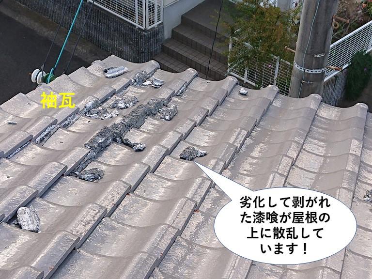 泉佐野市の劣化して剥がれた漆喰が屋根の上に散乱しています!