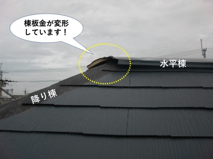 岸和田市の棟板金が変形