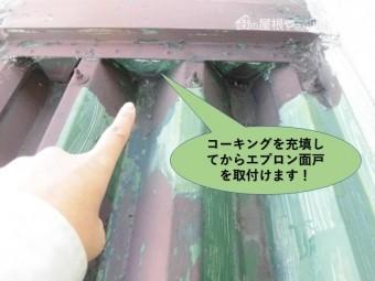 泉南群岬町の既存の面戸にコーキングを充填してからエプロン面戸を取付けます