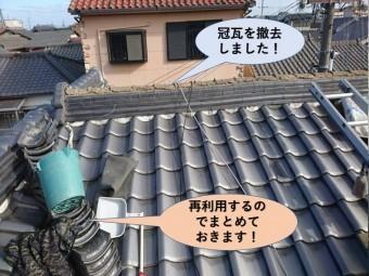 岸和田市の冠瓦撤去