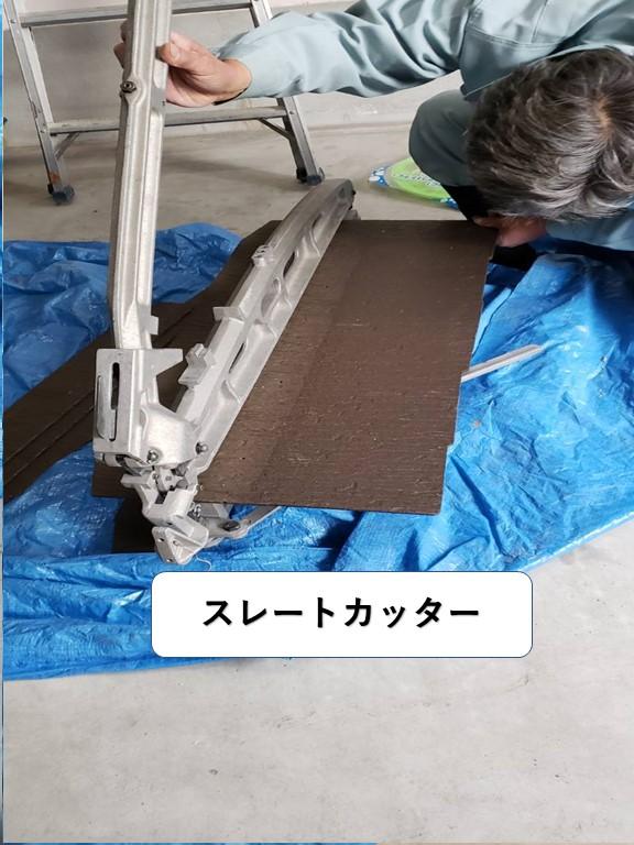 岸和田市で使用したスレートカッター!