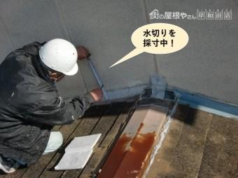 和泉市の水切りを採寸中