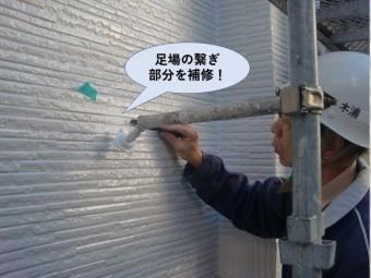 貝塚市の足場の繋ぎ跡補修