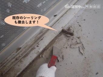 岸和田市のバルコニーの既存のシーリング撤去