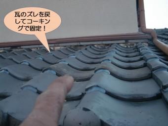 岸和田市の瓦のズレを戻してコーキングで固定