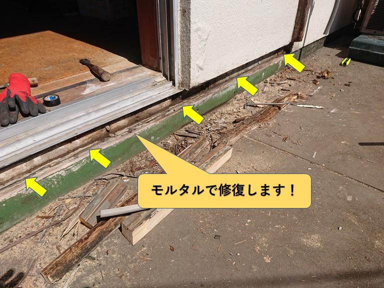 和泉市の雨戸の敷居撤去跡をモルタルで補修