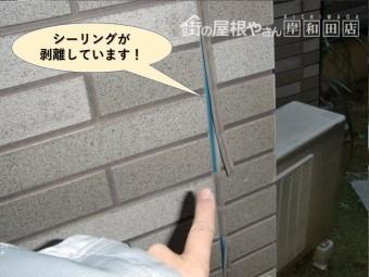 泉佐野市の外壁目地のシーリングが剥離しています