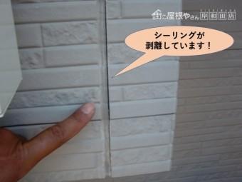 高石市の外壁目地のシーリングが剥離しています