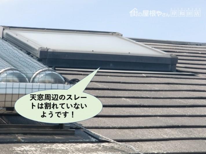 泉大津市の天窓周辺のスレートは割れていないようです