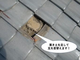 泉南市の屋根に葺き土を足して瓦を差し替えます