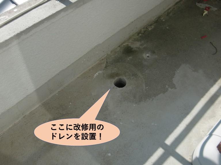 岸和田市のバルコニーの床に改修用のドレンを設置