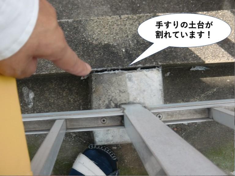 岸和田市の手すりの土台が割れています