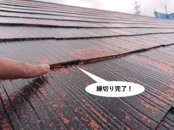 泉佐野市の屋根の縁切り完了