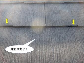 忠岡町のスレート屋根の縁切り完了