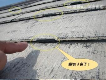 泉大津市の屋根の縁切り完了