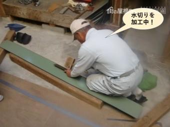 和泉市の水切りを加工中