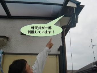 岸和田市の軒天井が一部剥離しています