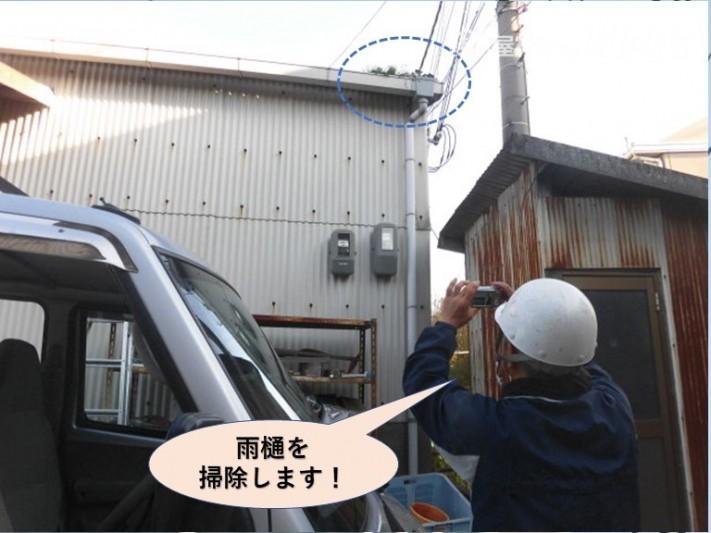 岸和田市の雨樋を掃除します!!