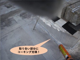 貝塚市のタラップ取り合い部分にコーキング充填
