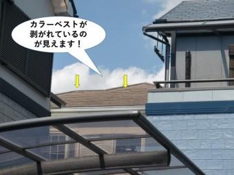 熊取町のカラーベストが剥がれているのが見えます