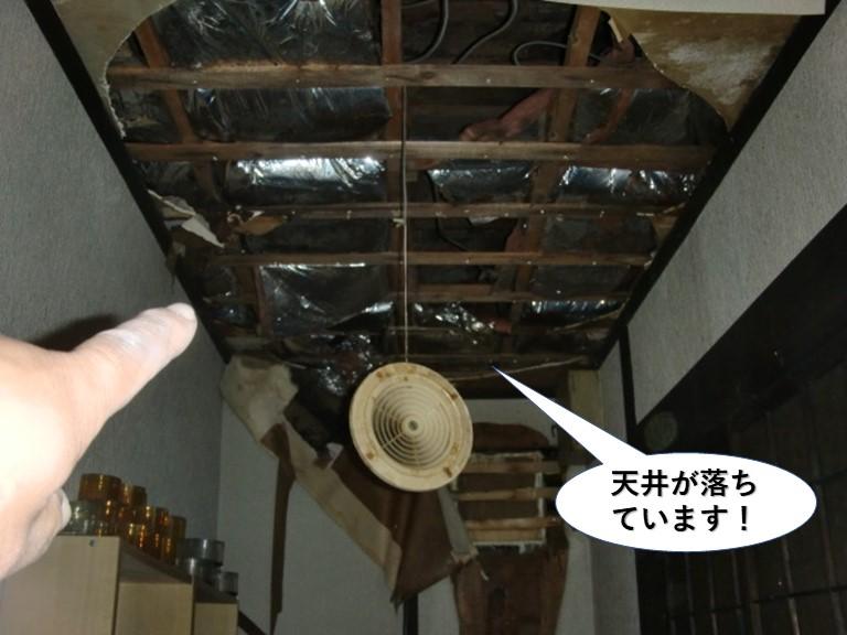 阪南市の1階の天井が落ちています
