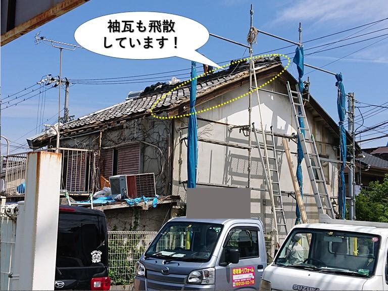 熊取町の袖瓦も飛散