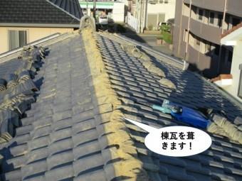貝塚市の棟瓦を葺きます