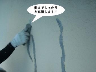 岸和田市の外壁のひび割れの奥までしっかりと充填します