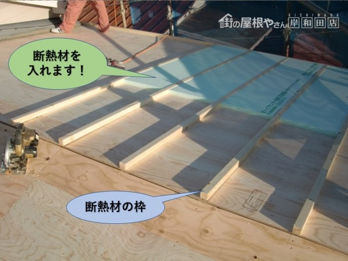 岸和田市の屋根に断熱材を入れます!