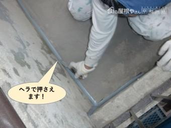 岸和田市のベランダのシーリングをヘラで押さえます