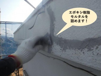 泉佐野市のクラックにエポキシ樹脂モルタルを詰めます