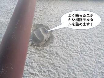 忠岡町の外壁の欠損部にエポキシ樹脂モルタルを詰めます
