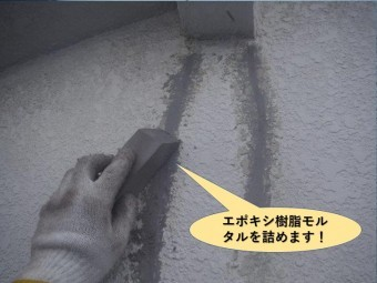 高石市のひび割れ補修/エポキシ樹脂モルタルを詰めます