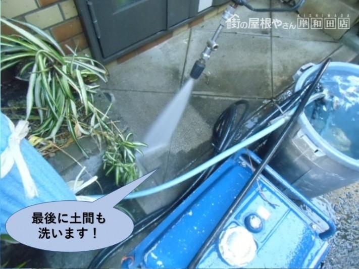 岸和田市の住宅の最後に土間も洗います!
