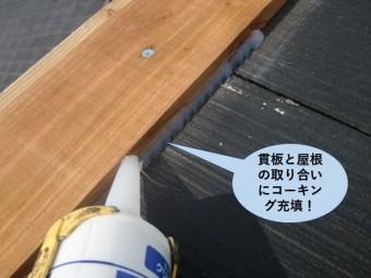 和泉市の貫板と屋根との取合にコーキング充填