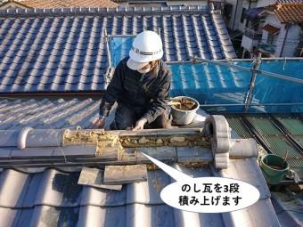 泉南市の棟にのし瓦を3段積み上げます