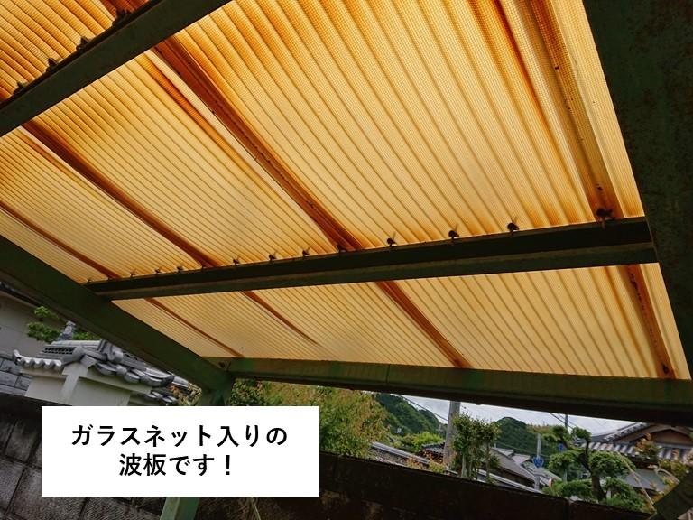 熊取町のガラスネット入りの波板
