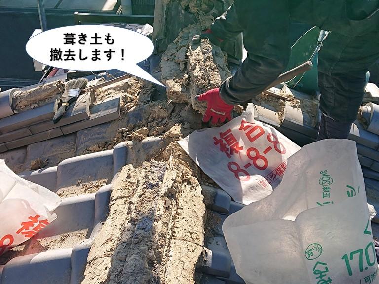 貝塚市の葺き土も撤去します