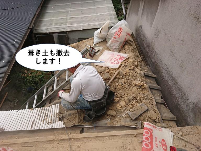 熊取町の離れの葺き土も撤去します