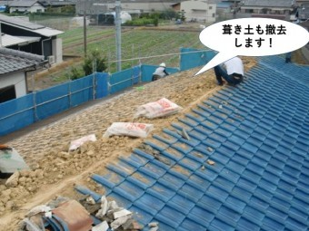 岸和田市の葺き土も撤去します