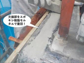 貝塚市のベランダの欠損部をエポキシ樹脂モルタルで復旧