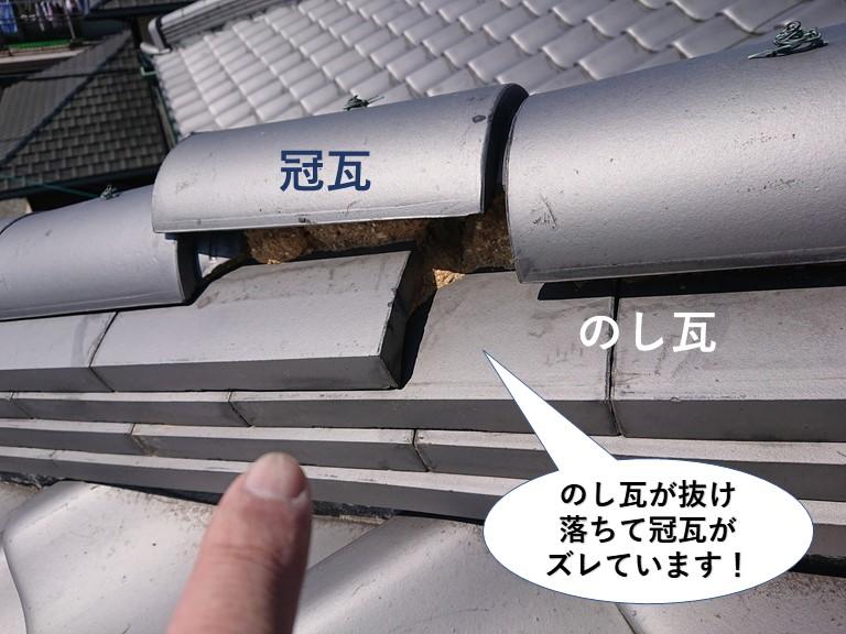 泉大津市ののし瓦が抜け落ちて冠瓦がズレています