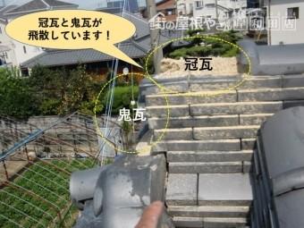 岸和田市の冠瓦と鬼瓦が飛散