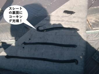 岸和田市のスレートの裏面にコーキング充填