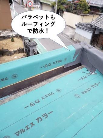 堺市のパラペットもルーフィングで防水