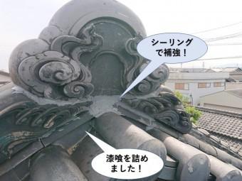 岸和田市の鬼瓦の取り合いに漆喰を詰めました