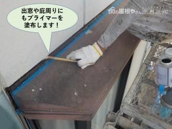 岸和田市の出窓や庇周りにもプライマーを塗布