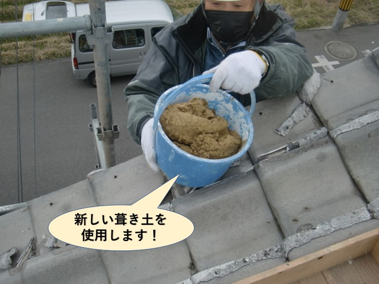 和泉市の屋根に新しい葺き土を使用します