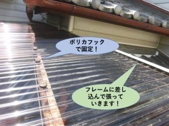 岸和田市のカーポートの波板をポリカフックで固定
