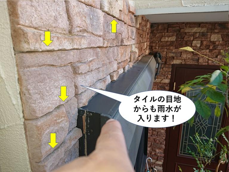 貝塚市のタイルの目地からも雨水が入ることがあります